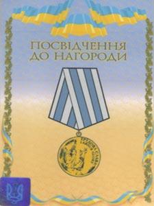 Свидетельство к  награде Медалью «Трудова слава» учебного центра Успех Киев
